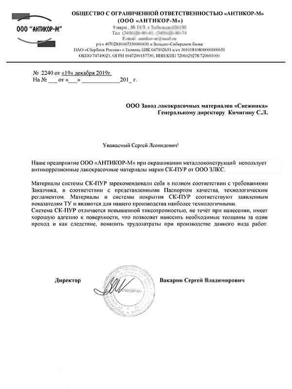ООО «Антикор-М» рекомендует СК-Пур торговой марки Снежинские краски