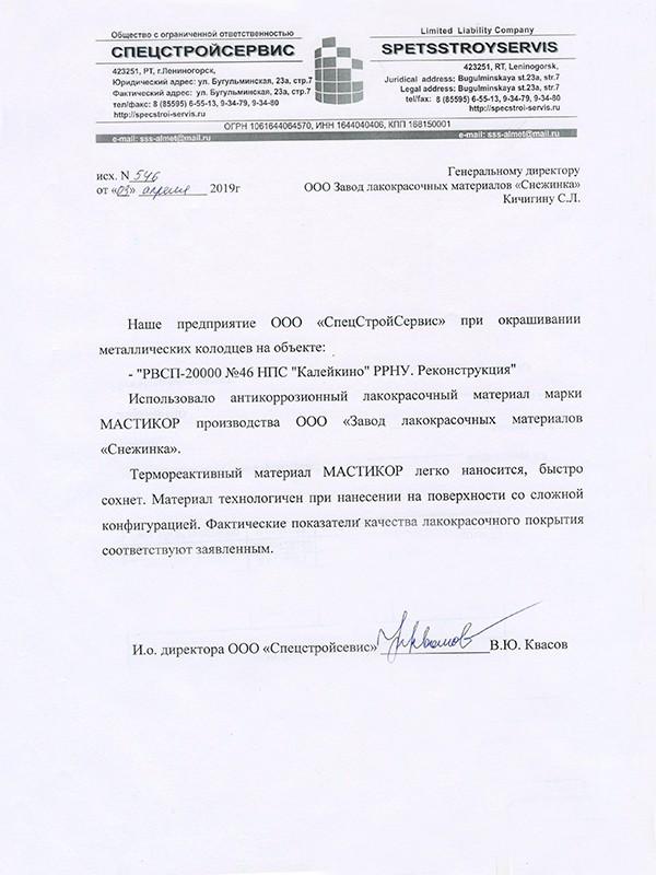 ООО «СпецСтройСервис» г. Лениногорск рекомендует МАСТИКОР для защиты подземных объектов НПО