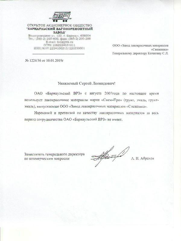 Барнаульский вагоноремонтный завод рекомендует СНЕЖ-ПРО от ЗЛКС