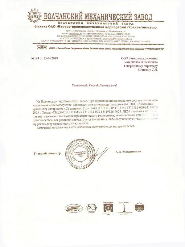 Волчанский Механический Завод рекомендует СНЕЖ-ПРО для окрашивания подвижного состава