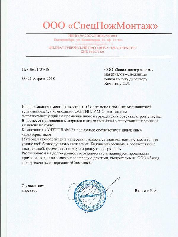 СпецПожМонтаж рекомендует огнезащитное покрытие АНТИПЛАМ-2