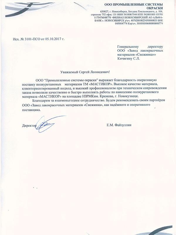 Промышленные системы окраски рекомендует МАСТИКОР от ЗЛКС