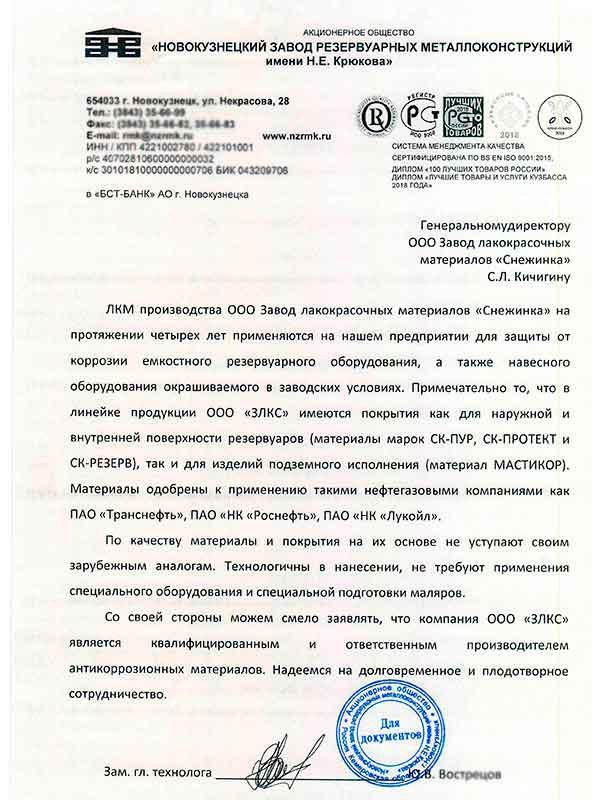 АО НЗРМК рекомендует СК-Пур, СК-Резерв, Мастикор от ООО ЗЛКС
