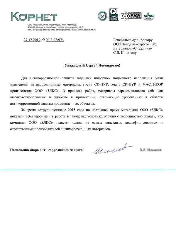 Бюро антикоррозийной защиты ООО «Корнет» рекомендует СК-Пур и Мастикор от ООО ЗЛКС
