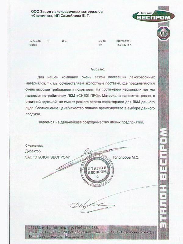 Эталон-Веспром Челябинск