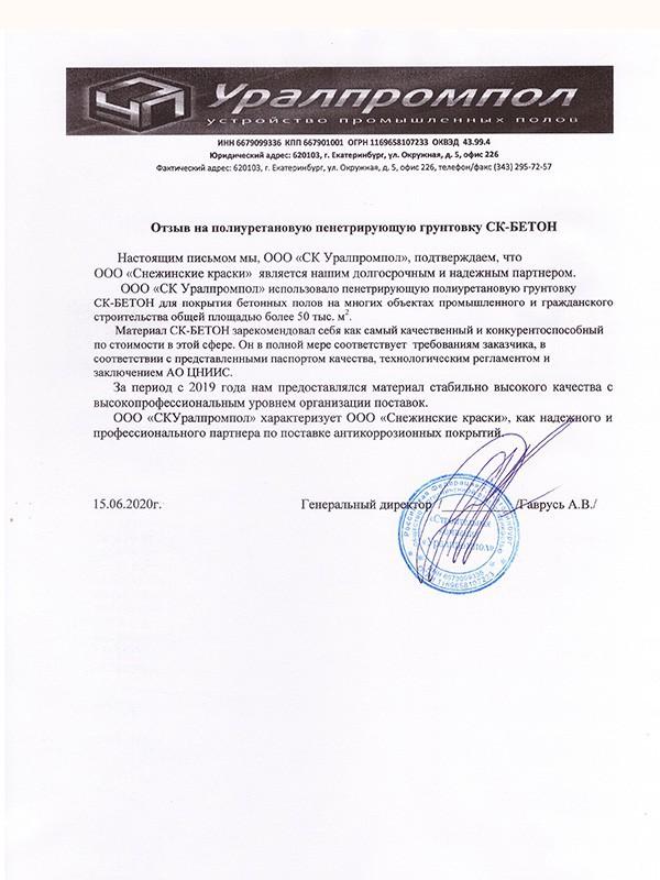 УралПромПол рекомендует полиуретановую пенетрирующую грунтовку СК-Бетон