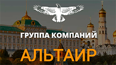 Альтаир строительно-монтажная компания