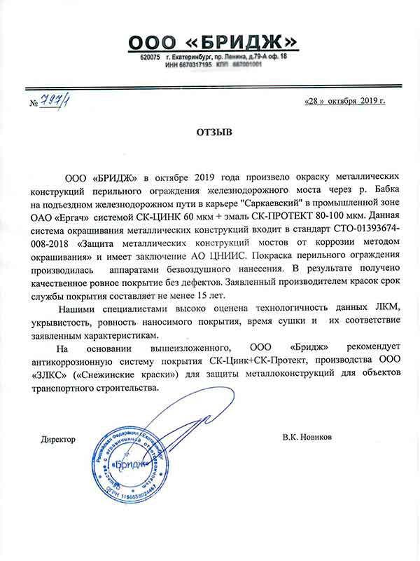 БРИДЖ ООО рекомендует СК-Цинк и  СК-Протект