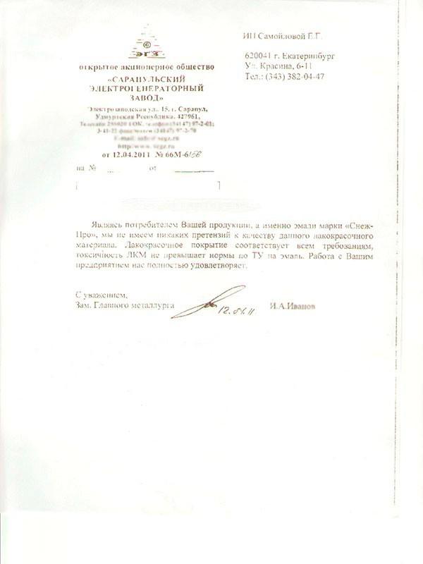 Сарапульский электрогенераторный завод рекомендует эмаль СНЕЖ-ПРО