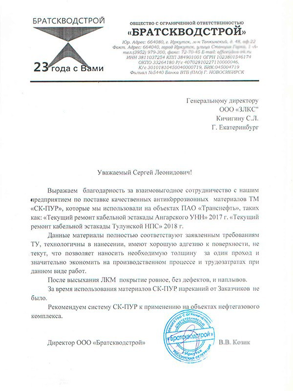 Братскводстрой г. Иркутск  рекомендует СК-ПУР на объектах ПАО Транснефть