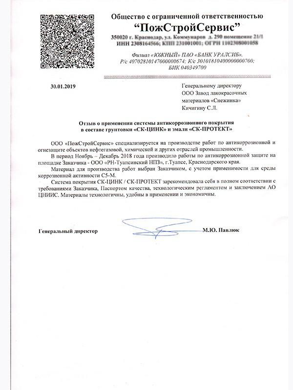 Туапсинский НПЗ рекомендует систему АКП СК-ЦИНК и СК-ПРОТЕКТ от ЗЛКС