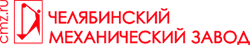 ЧМЗ Челябинский механический завод