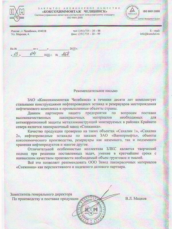 ЗАО «Коксохиммонтаж Челябинск»  рекомендует Снежинские краски от ООО ЗЛКС