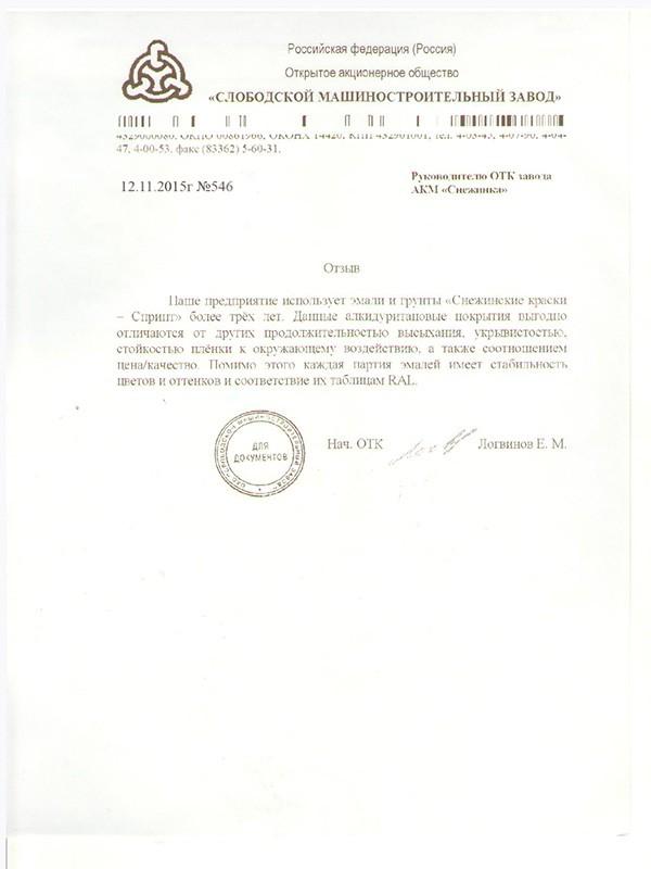 Слободский машиностроительный завод рекомендует СНЕЖ-ПРО