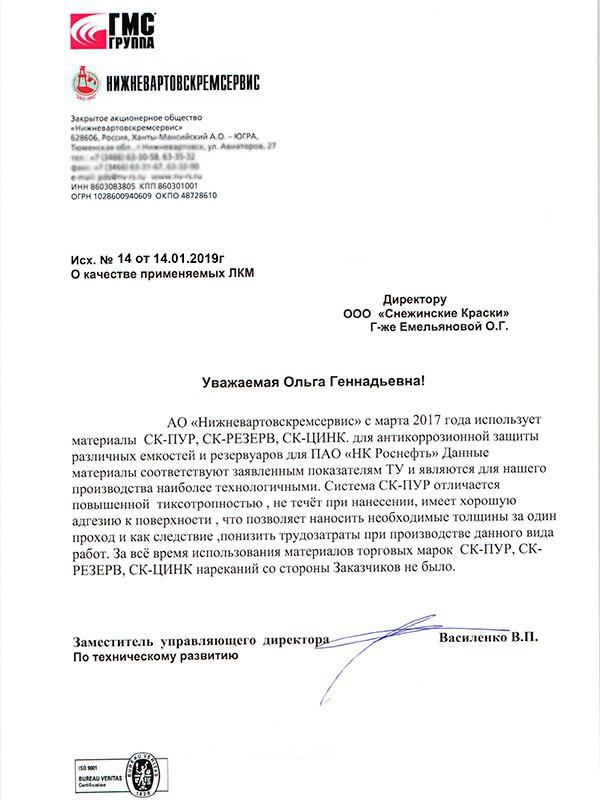 Нижневартовскремсервис рекомендует материалы СК-ПУР, СК-РЕЗЕРВ, СК-ЦИНК
