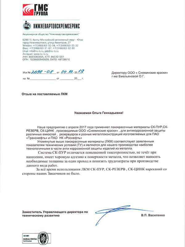 Нижневартовскремсервис рекомендует СК-Пур, СК-Резерв, СК-Цинк от Снежинские краски