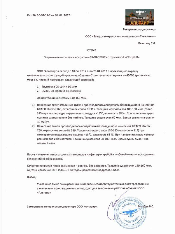 Альтаир рекомендует к применению систему покрытия СК-ПРОТЕКТ и СК-ЦИНК от ЗЛКС