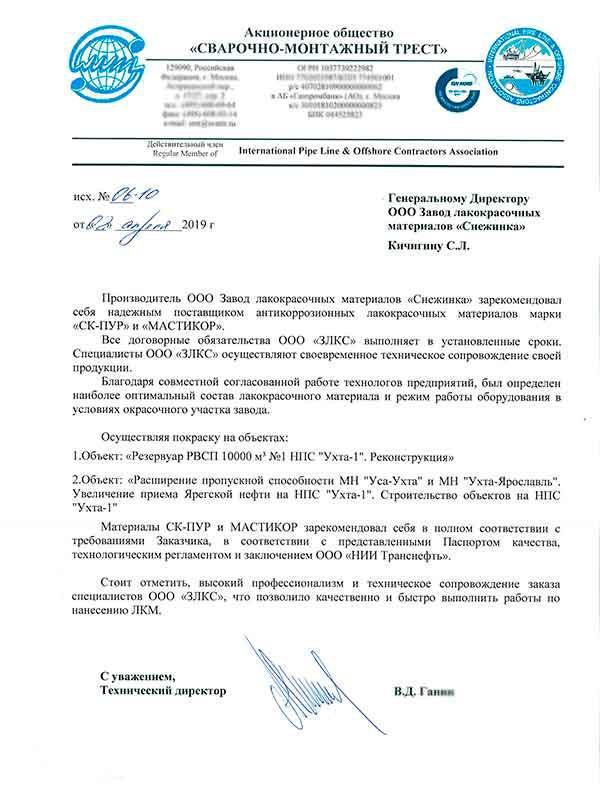 АО «Сварочно-монтажный трест»  г.Москва рекомендует СК-ПУР и МАСТИКОР