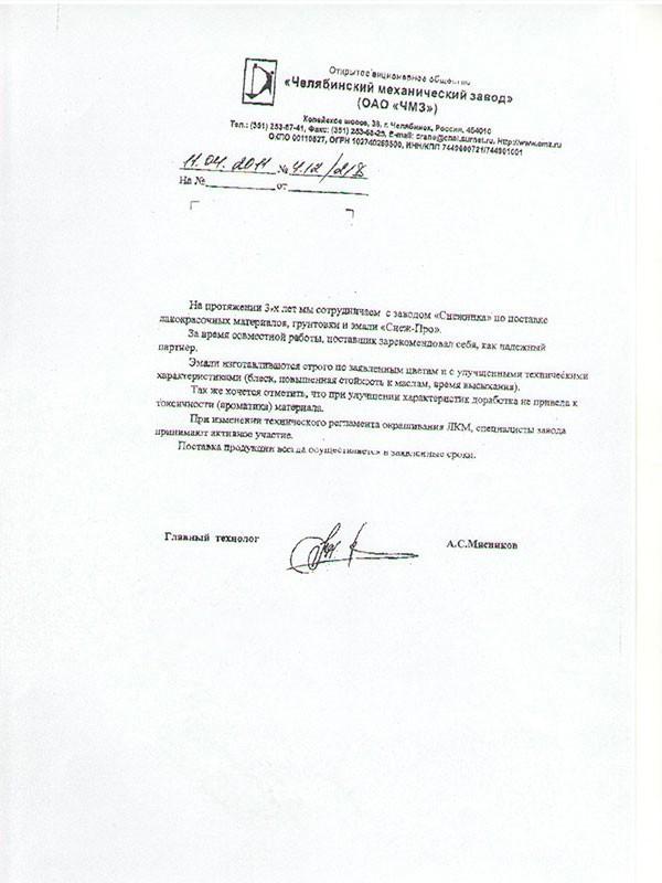 Челябинский механический завод ОАО ЧМЗ рекомендует СНЕЖ-ПРО