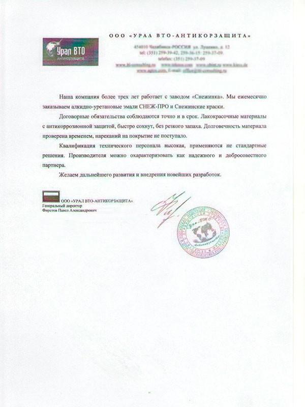 УРАЛ ВТО-АНТИКОРЗАЩИТА рекомендует СНЕЖ-ПРО