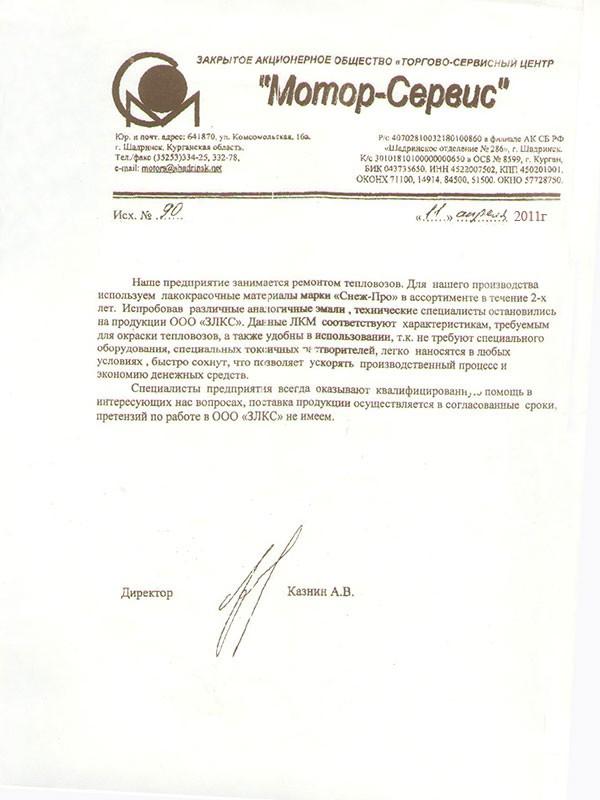 МОТОР-Сервис рекомендует лкм СНЕЖ-ПРО для окрашивания тепловозов