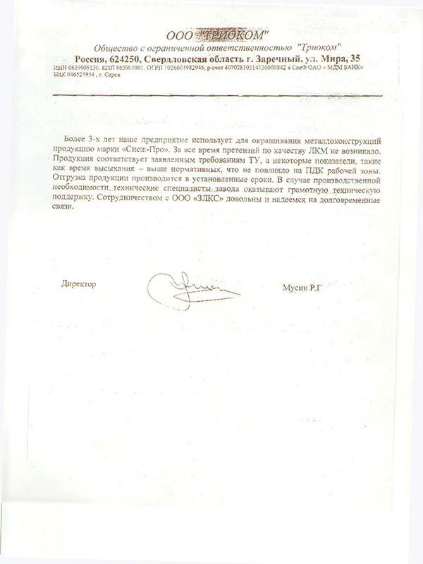 Производственное предприятие ТРИОКОМ рекомендуют СНЕЖ-ПРО