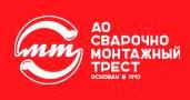 АО «Сварочно-монтажный трест»  г.Москва - строительство газовых и нефтяных магистралей