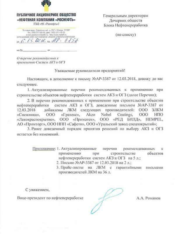 РОСНЕФТЬ рекомендует  антикоррозионные и огнезащитные покрытия  ООО ЗЛКС