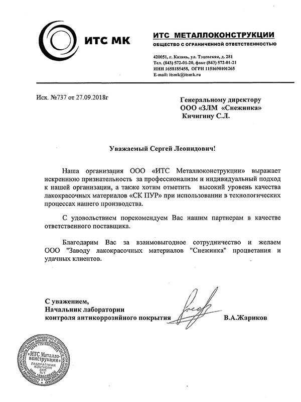 ИТС Металлоконструкции, подразделение ИНВЭНТ-Технострой рекомендует СК-ПУР от ЗЛКС