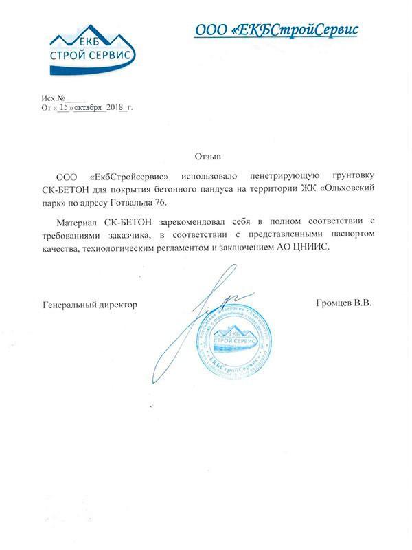 ЕкбСтройсервис рекомендует пенетрирующую грунтовку СК-БЕТОН от ЗЛКС