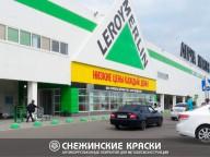 ТЦ «Леруа Мерлен», г.Тюмень