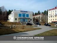 ООО «Стройрезерв-2» г.Екатеринбург , г.Снежинск