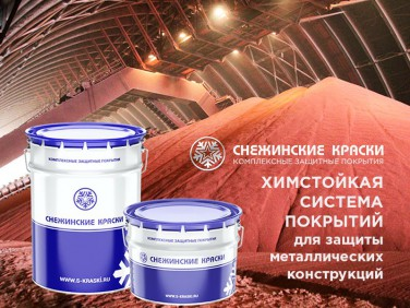 Химически стойкие покрытия и системы для защиты металлических и бетонных конструкций