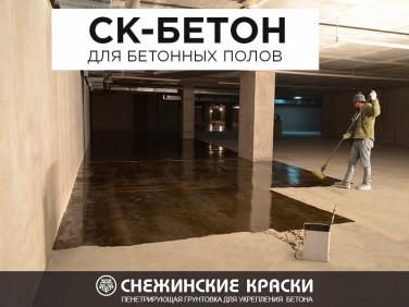 Укрепление бетонных полов. Пенетрирующая грунтовка СК-Бетон нанесение и при минусовых температурах.