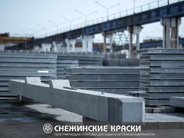 Как защитить бетонные конструкции от коррозии