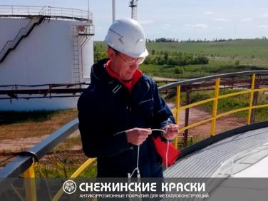 Внешняя антикоррозионная защита наружной поверхности резервуаров, трубопроводов, конструкций и оборудования  на объектах нефтехимического комплекса